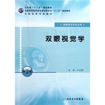 全国高等学校教材:双眼视觉学(供眼视光学专业用)(第2版) pdf epub mobi 下载