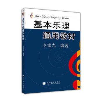 基本乐理通用教材 pdf epub mobi 下载