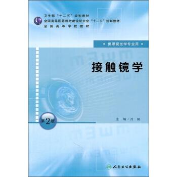 全国高等学校教材:接触镜学(供眼视光学专业用)(第2版) pdf epub mobi 下载