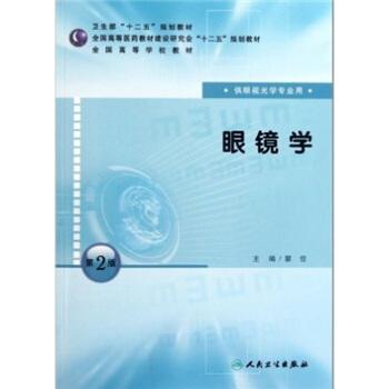 全国高等学校教材:眼镜学(供眼视光学专业用)(第2版) pdf epub mobi 下载