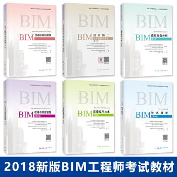 2018新版BIM应用基础与项目管理 BIM工程师专业技能培训教材/BIM技术概论 BIM建模应用 pdf epub mobi 下载