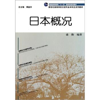 新世纪高等学校日语专业本科生系列教材:日本概况 pdf epub mobi 下载