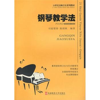钢琴教学法/21世纪高师音乐系列教材 pdf epub mobi 下载