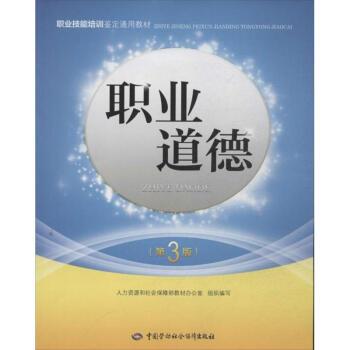 职业道德 (第3版) pdf epub mobi 下载
