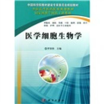 医学细胞生物学 pdf epub mobi 下载