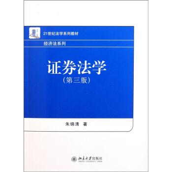证券法学(第3版)/21世纪法学系列教材·经济法系列 pdf epub mobi 下载