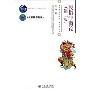 民俗学概论(第2版) pdf epub mobi 下载