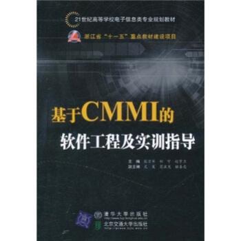基于CMMI的软件工程及实训指导/21世纪高等学校电子信息类专业规划教材 pdf epub mobi 下载