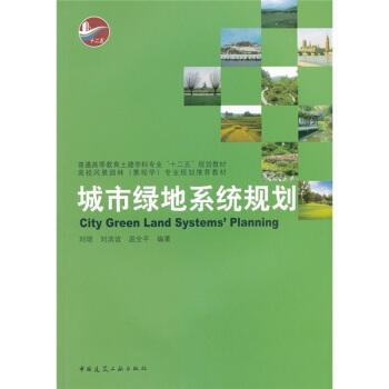 城市绿地系统规划 pdf epub mobi 下载