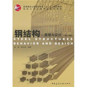 钢结构:原理与设计(第2版) [Steel Structures: Behavior and Design] pdf epub mobi 下载