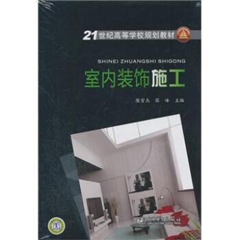 室内装饰施工(附光盘1张)/21世纪高等学校规划教材 pdf epub mobi 下载