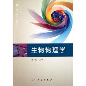 生物物理学 pdf epub mobi 下载