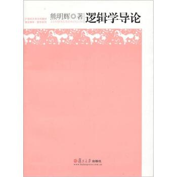 逻辑学导论 pdf epub mobi 下载