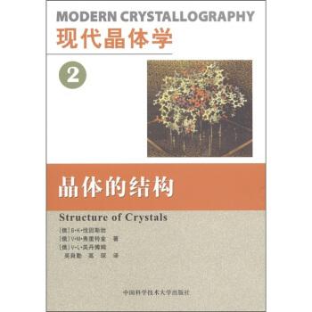 现代晶体学2:晶体的结构 pdf epub mobi 下载