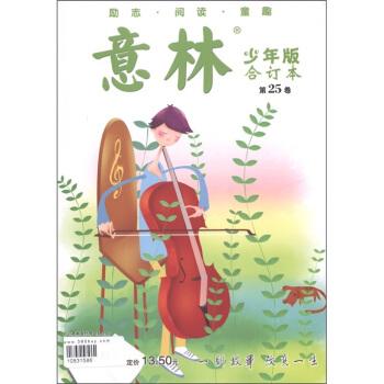 意林(少年版合订本)(第25卷) pdf epub mobi 下载