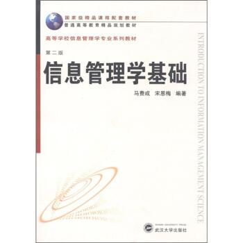 普通高等教育精品规划教材·高等学校信息管理学专业系列教材:信息管理学基础(第2版) [Introduction to Information Management Science] pdf epub mobi 下载