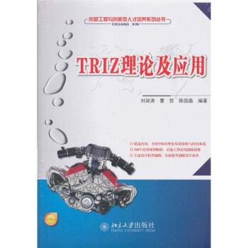 TRIZ理论及应用 pdf epub mobi 下载