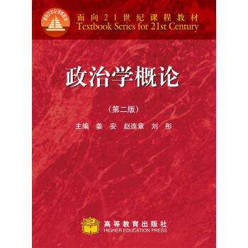 政治学概论(第2版)/面向21世纪课程教材 pdf epub mobi 下载
