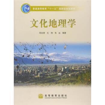 """文化地理学/普通高等教育""""十一五""""国家级规划教材 pdf epub mobi 下载"""