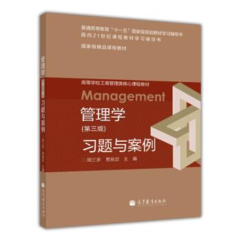 高等学校工商管理类核心课程教材:管理学(第3版)习题与案例 pdf epub mobi 下载