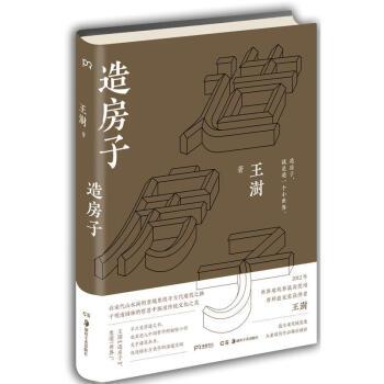 造房子 王澍 2016中国好书 下载 mobi epub pdf txt