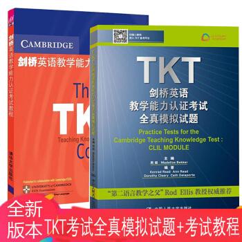 包邮 TKT剑桥英语教学能力认证考试全真模拟试题+剑桥英语教学能力认证考试(英文)2本 pdf epub mobi 下载