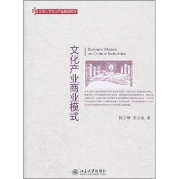 文化产业商业模式 pdf epub mobi 下载