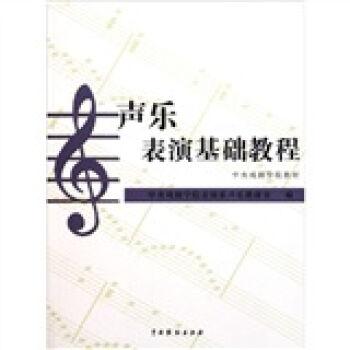 中央戏剧学院教材:声乐表演基础教程 pdf epub mobi 下载