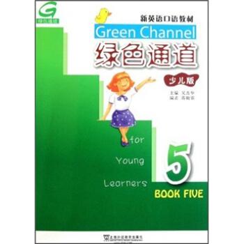 新英语口语教材:绿色通道5(少儿版)(附光盘) pdf epub mobi 下载