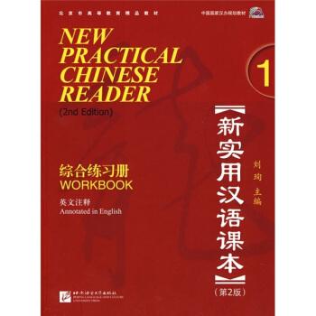 新实用汉语课本1(第2版)(英文注释)综合练习册(含1MP3) pdf epub mobi 下载