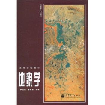 高等学校教材:地貌学 pdf epub mobi 下载