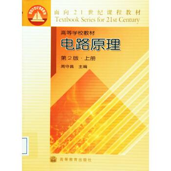 电路原理(第2版)(上册)/面向21世纪课程教材·高等学校教材 pdf epub mobi 下载