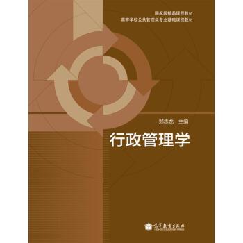 行政管理学 pdf epub mobi 下载