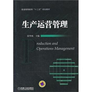 """普通高等教育""""十二五""""规划教材:生产运营管理 pdf epub mobi 下载"""