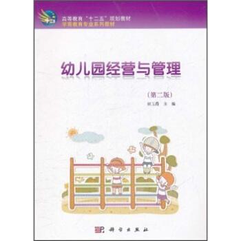 """高等教育""""十二五""""规划教材·学前教育专业教材:幼儿园经营与管理(第2版) pdf epub mobi 下载"""