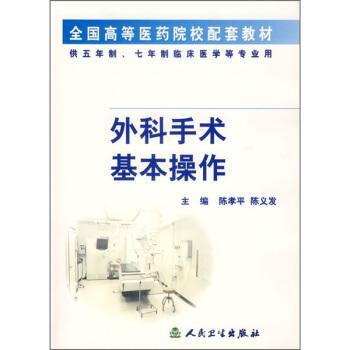 全国高等医药院校配套教材:外科手术基本操作 pdf epub mobi 下载