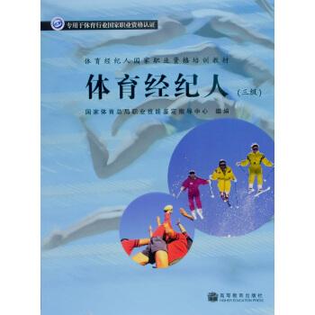 体育经纪人国家职业资格培训教材:体育经纪人(3级) pdf epub mobi 下载