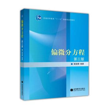 偏微分方程(第3版)/普通高等教育十一五国家级规划教材 pdf epub mobi 下载