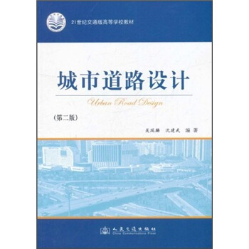 城市道路设计(第2版)/21世纪交通版高等学校教材 [Urban Road Design] pdf epub mobi 下载