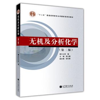 无机及分析化学(第2版) pdf epub mobi 下载