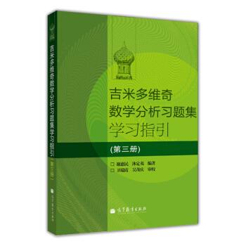 吉米多维奇数学分析习题集学习指引(第3册) pdf epub mobi 下载