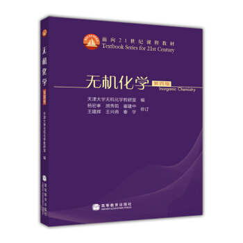 无机化学(第4版)/面向21世纪课程教材 pdf epub mobi 下载
