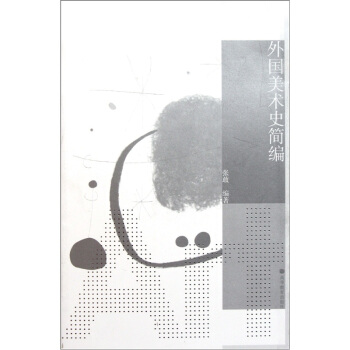 外国美术史简编(附光盘) pdf epub mobi 下载
