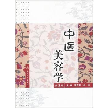中医美容学(第3版)(附光盘) pdf epub mobi 下载