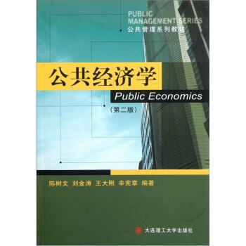 公共经济学(第2版) pdf epub mobi 下载