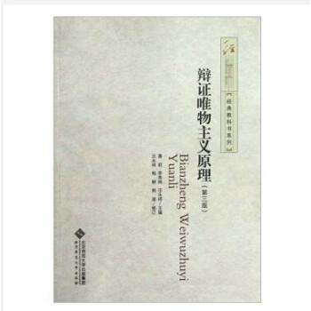 辩证唯物主义原理(第3版)萧前 等 编9787303143108 pdf epub mobi 下载