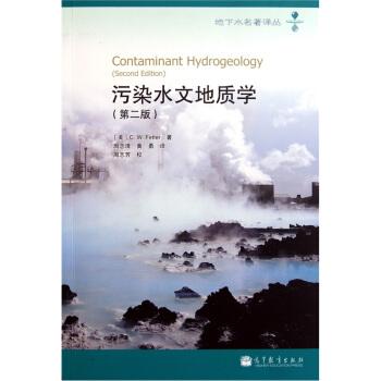污染水文地质学(第2版) [Contaminant Hydrogeology] pdf epub mobi 下载