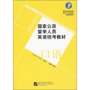 国家公派留学人员英语统考教材:口语(附MP3光盘1张) pdf epub mobi 下载
