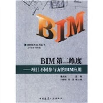 BIM第二维度:项目不同参与方的BIM应用 pdf epub mobi 下载