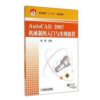 正版AutoCAD 2007机械制图入门与实例教程 autocad机械制图教程 cad2 pdf epub mobi 下载